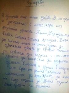 Doti-sachinenie-2017-07-Kuterevo